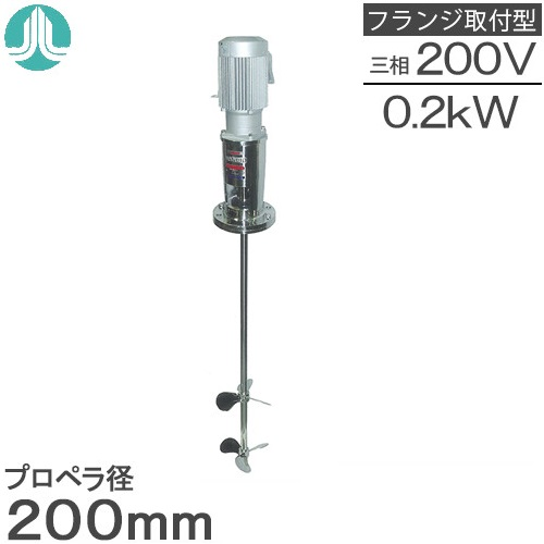 【送料無料】阪和化工機 かくはん機 小型攪拌機 ステンレス製撹拌機 HPS-5002B 200V フランジ取付