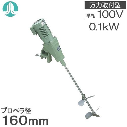 【送料無料】阪和化工機 かくはん機 小型攪拌機 撹拌機 KP-4001A 100V 万力取付/可搬型
