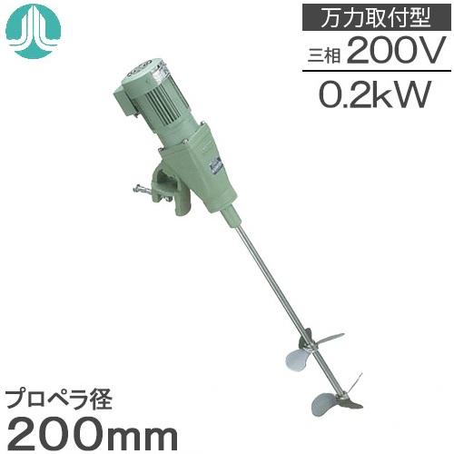 【送料無料】阪和化工機 かくはん機 小型攪拌機 撹拌機 KP-4002B 200V 万力取付/可搬型