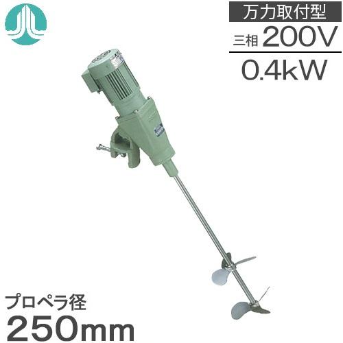【送料無料】阪和化工機 かくはん機 小型攪拌機 撹拌機 KP-4003 200V 万力取付/可搬型
