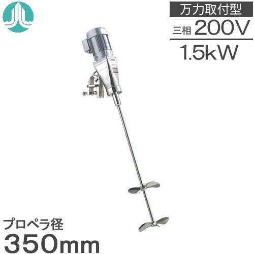 【送料無料】阪和化工機 かくはん機 小型攪拌機 ステンレス製撹拌機 KPS-4005 200V 万力取付/可搬型