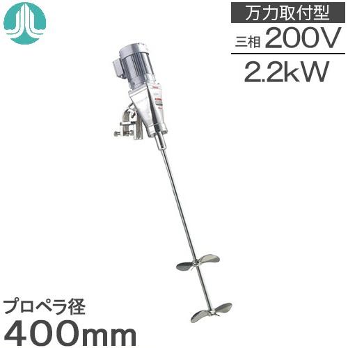 【送料無料】阪和化工機 かくはん機 小型攪拌機 ステンレス製撹拌機 KPS-4006 200V 万力取付/可搬型