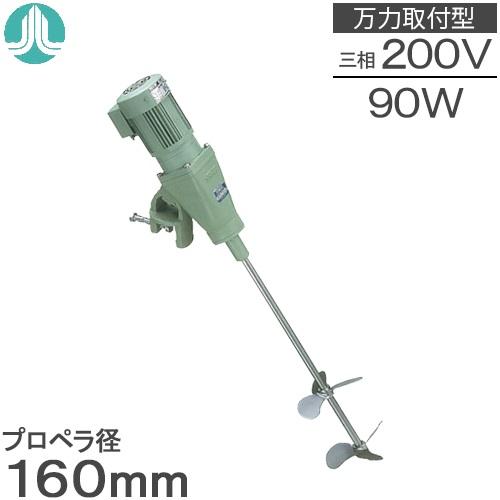 【送料無料】阪和化工機 かくはん機 小型攪拌機 撹拌機 KP-4090B 200V 万力取付/可搬型