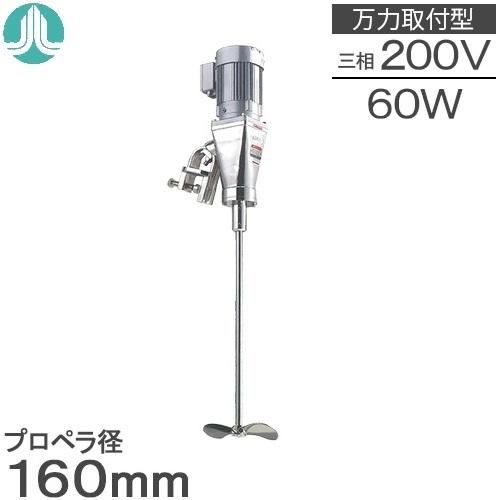 【送料無料】阪和化工機 かくはん機 小型攪拌機 ステンレス製撹拌機 KPS-4060B 200V 万力取付/可搬型