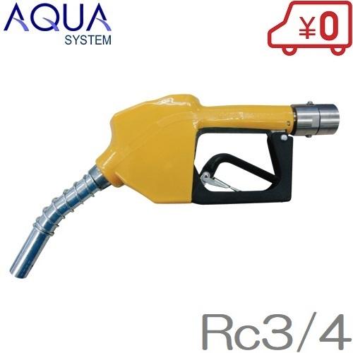 アクアシステム 溶剤用 オートストップガンノズル ATNH-20T 20mm Rc3/4 アルミ・テフロン製 ドラムポンプ