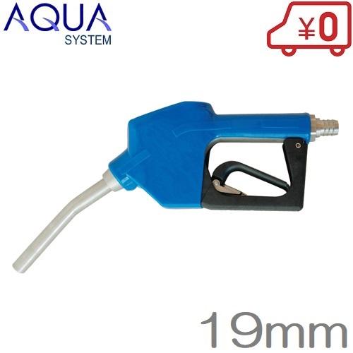 アクアシステム 水用 オートストップガンノズル ATNP-SUS20-Ad 19mm ドラムポンプ