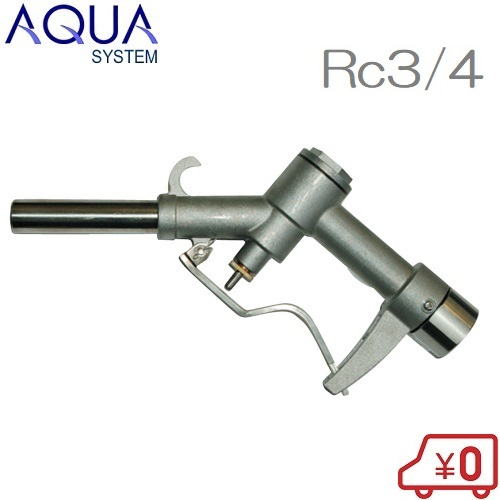 アクアシステム 手動ガンノズル GN-AL20 20mm Rc3/4 ドラムポンプ 灯油ポンプ