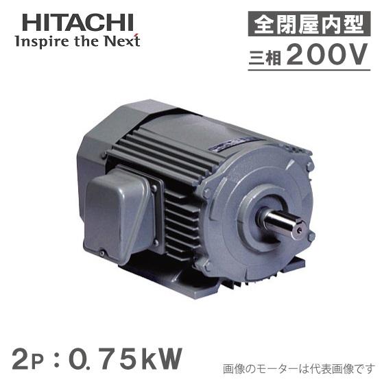 日立産機 三相モーター TFO-LK型 2P[2極] 0.75kW/200V 全閉外扇屋内型 脚取付/標準型 ザ・モートルNeo100 Premium