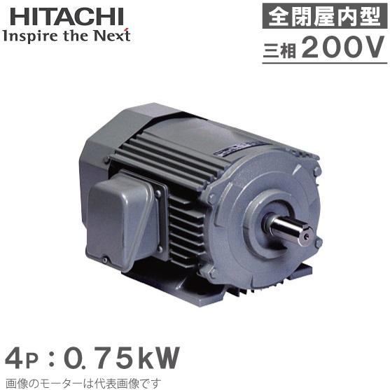 日立産機 三相モーター TFO-LK型 4P[4極] 0.75kW/200V 全閉外扇屋内型 脚取付/標準型 ザ・モートルNeo100 Premium