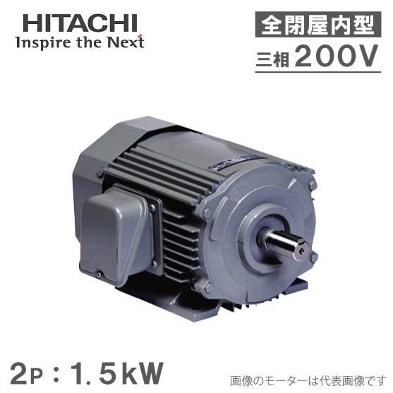 日立産機 三相モーター TFO-LK型 2P[2極] 1.5kW/200V 全閉外扇屋内型 脚取付/標準型 ザ・モートルNeo100 Premium