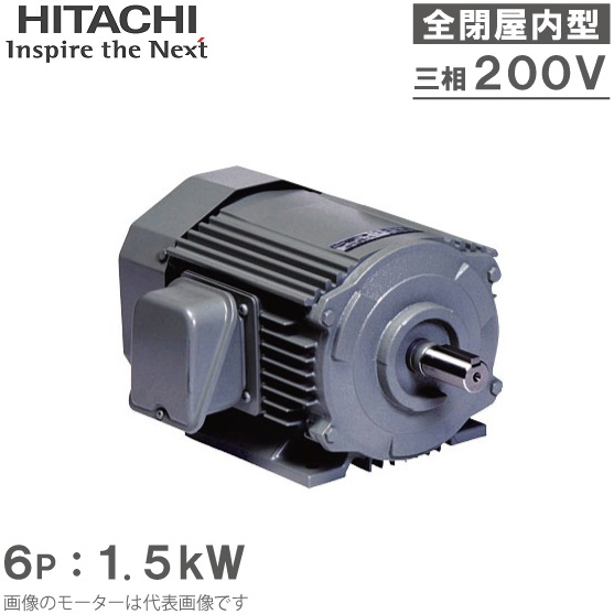 日立産機 三相モーター TFO-LK型 6P[6極] 1.5kW/200V 全閉外扇屋内型 脚取付/標準型 ザ・モートルNeo100 Premium