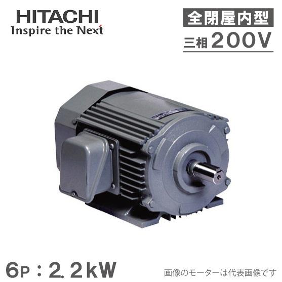 日立産機 三相モーター TFO-LK型 6P[6極] 2.2kW/200V 全閉外扇屋内型 脚取付/標準型 ザ・モートルNeo100 Premium
