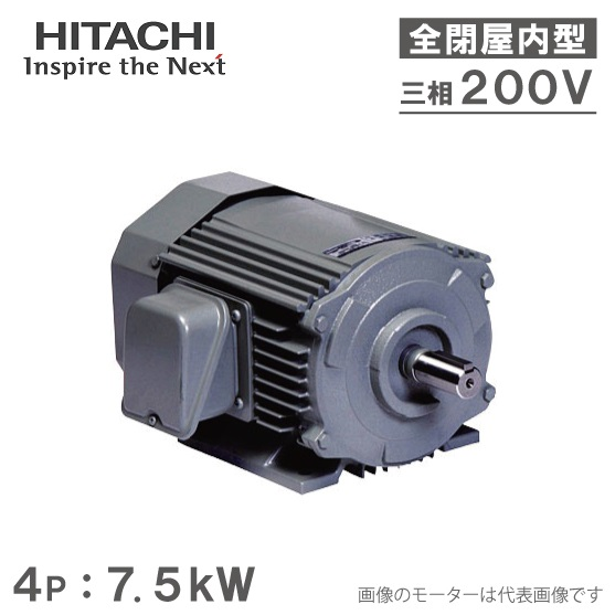 日立産機 三相モーター TFO-LKK型 4P[4極] 7.5kW/200V 全閉外扇屋内型 脚取付/標準型 ザ・モートルNeo100 Premium