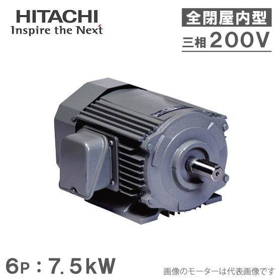 日立産機 三相モーター TFO-LKK型 6P[6極] 7.5kW/200V 全閉外扇屋内型 脚取付/標準型 ザ・モートルNeo100 Premium