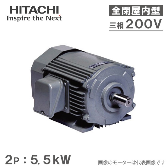 日立産機 三相モーター TFO-LKK型 2P[2極] 5.5kW/200V 全閉外扇屋内型 脚取付/標準型 ザ・モートルNeo100 Premium