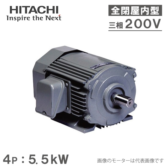 日立産機 三相モーター TFO-LKK型 4P[4極] 5.5kW/200V 全閉外扇屋内型 脚取付/標準型 ザ・モートルNeo100 Premium