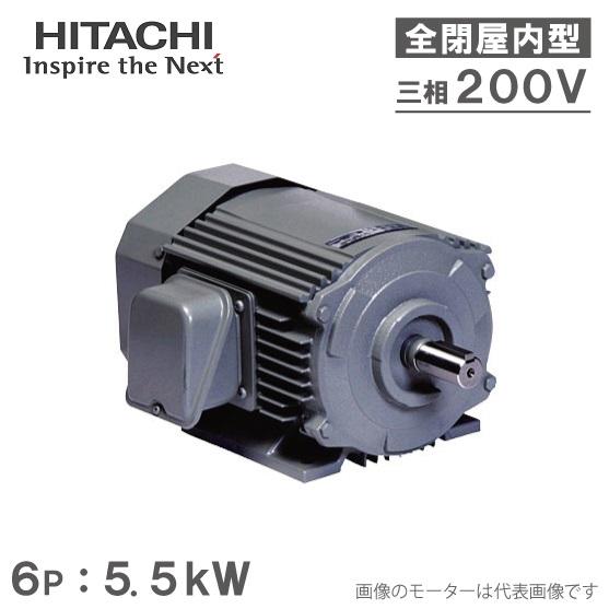 日立産機 三相モーター TFO-LKK型 6P[6極] 5.5kW/200V 全閉外扇屋内型 脚取付/標準型 ザ・モートルNeo100 Premium