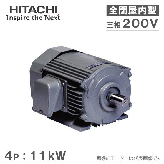 日立産機 三相モーター TFO-LKK型 4P[4極] 11kW/200V 全閉外扇屋内型 脚取付/標準型 ザ・モートルNeo100 Premium
