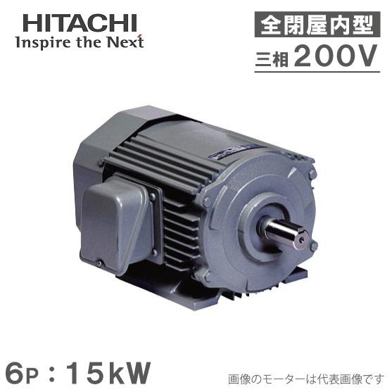 日立産機 三相モーター TFO-LKK型 6P[6極] 15kW/200V 全閉外扇屋内型 脚取付/標準型 ザ・モートルNeo100 Premium
