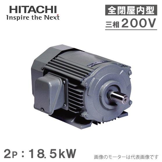 日立産機 三相モーター TFO-LKK型 2P[2極] 18.5kW/200V 全閉外扇屋内型 脚取付/標準型 ザ・モートルNeo100 Premium