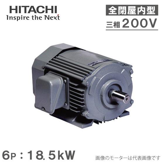 日立産機 三相モーター TFO-LKK型 6P[6極] 18.5kW/200V 全閉外扇屋内型 脚取付/標準型 ザ・モートルNeo100 Premium