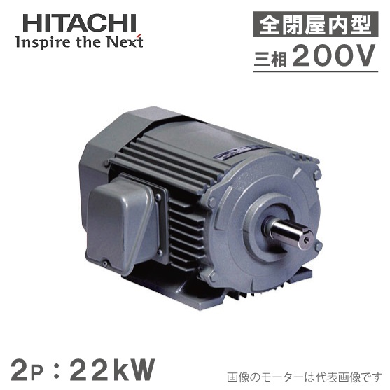 日立産機 三相モーター TFO-LKK型 2P[2極] 22kW/200V 全閉外扇屋内型 脚取付/標準型 ザ・モートルNeo100 Premium