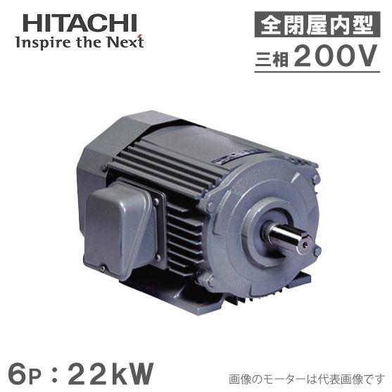日立産機 三相モーター TFO-LKK型 6P[6極] 22kW/200V 全閉外扇屋内型 脚取付/標準型 ザ・モートルNeo100 Premium