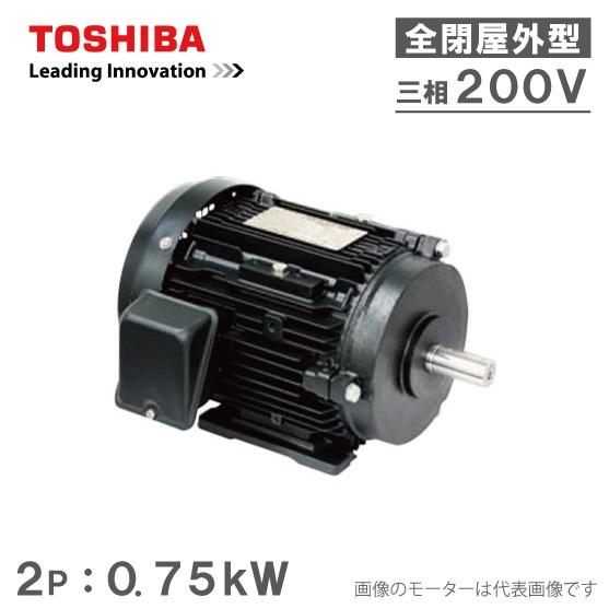 東芝 三相モーター IKH3-FCKKW21E-2P-0.75kW/200V 2極 全閉外扇屋外型 脚取付/標準型 プレミアムゴールドモートル