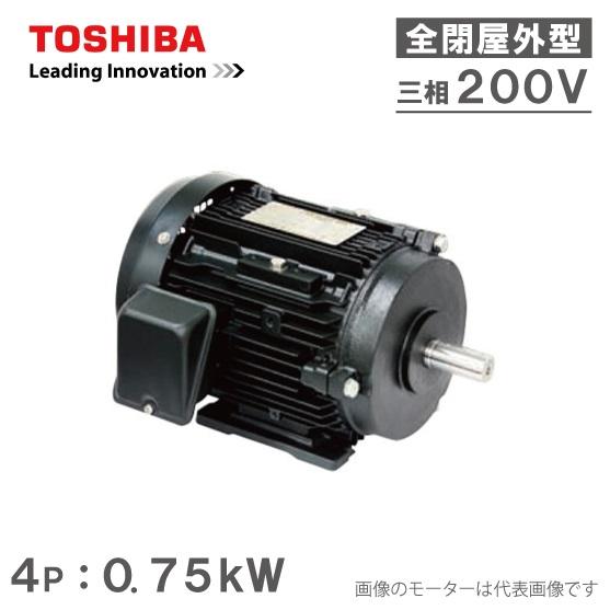 東芝 三相モーター IKH3-FBKKW21E-4P-0.75kW/200V 4極 全閉外扇屋外型 脚取付/標準型 プレミアムゴールドモートル
