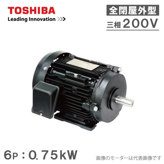 東芝 三相モーター IKH3-FBKAW21E-6P-0.75kW/200V 6極 全閉外扇屋外型 脚取付/標準型 プレミアムゴールドモートル