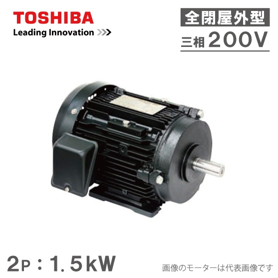 東芝 三相モーター IKH3-FCKAW21E-2P-1.5kW/200V 2極 全閉外扇屋外型 脚取付/標準型 プレミアムゴールドモートル