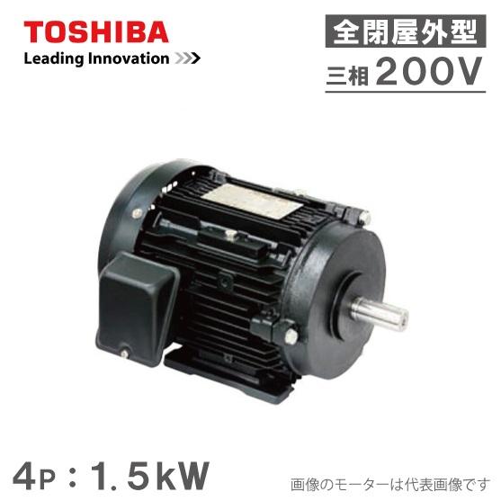 東芝 三相モーター IKH3-FCKAW21E-4P-1.5kW/200V 4極 全閉外扇屋外型 脚取付/標準型 プレミアムゴールドモートル