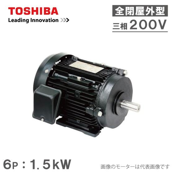 東芝 三相モーター IKH3-FCKAW21E-6P-1.5kW/200V 6極 全閉外扇屋外型 脚取付/標準型 プレミアムゴールドモートル