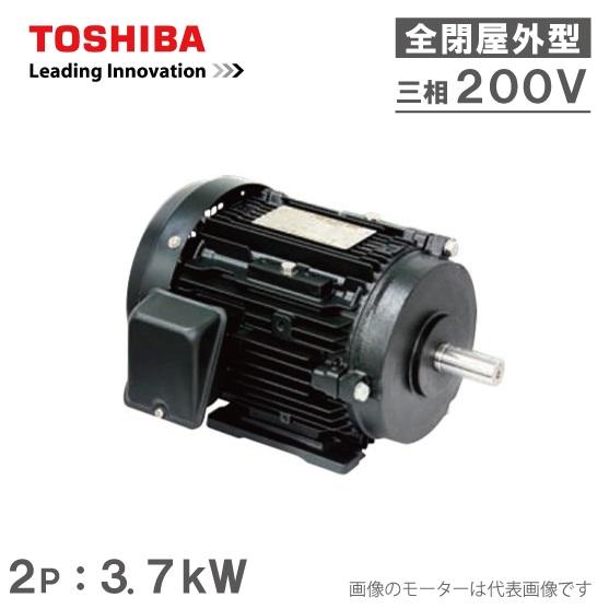東芝 三相モーター IKH3-FCKAW21E-2P-3.7kW/200V 2極 全閉外扇屋外型 脚取付/標準型 プレミアムゴールドモートル