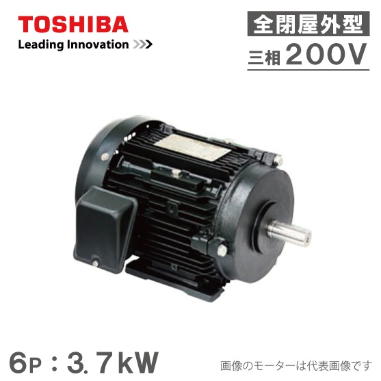 東芝 三相モーター IKH3-FBKAW21E-6P-3.7kW/200V 6極 全閉外扇屋外型 脚取付/標準型 プレミアムゴールドモートル