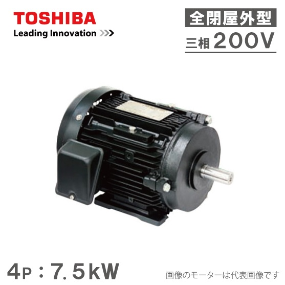 東芝 三相モーター IKKH3-FBKAW21E-4P-7.5kW/200V 4極 全閉外扇屋外型 脚取付/標準型 プレミアムゴールドモートル