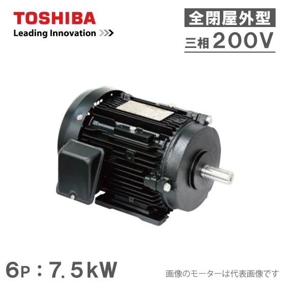 東芝 三相モーター IKKH3-FBKAW21E-6P-7.5kW/200V 6極 全閉外扇屋外型 脚取付/標準型 プレミアムゴールドモートル