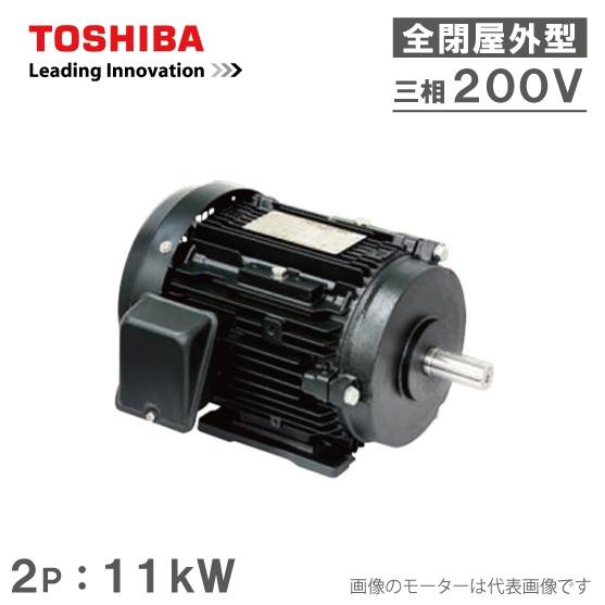東芝 三相モーター IKKH3-FCKAW21E-2P-11kW/200V 2極 全閉外扇屋外型 脚取付/標準型 プレミアムゴールドモートル