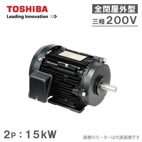 東芝 三相モーター TKKH3-FCKAW21E-2P-15kW/200V 2極 全閉外扇屋外型 脚取付/標準型 プレミアムゴールドモートル