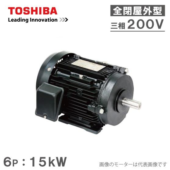 東芝 三相モーター TKKH3-FBKAW21E-6P-15kW/200V 6極 全閉外扇屋外型 脚取付/標準型 プレミアムゴールドモートル