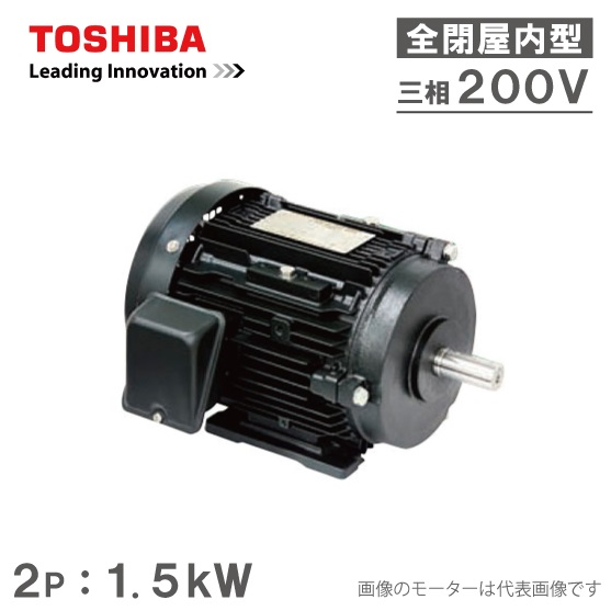 東芝 三相モーター IKH3-FCKA21E-2P-1.5kW/200V 2極 全閉外扇屋内型 脚取付/標準型 プレミアムゴールドモートル