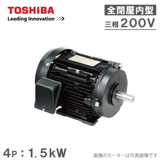 東芝 三相モーター IKH3-FCKA21E-4P-1.5kW/200V 4極 全閉外扇屋内型 脚取付/標準型 プレミアムゴールドモートル