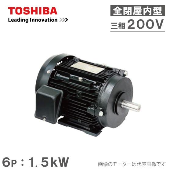 東芝 三相モーター IKH3-FCKA21E-6P-1.5kW/200V 6極 全閉外扇屋内型 脚取付/標準型 プレミアムゴールドモートル