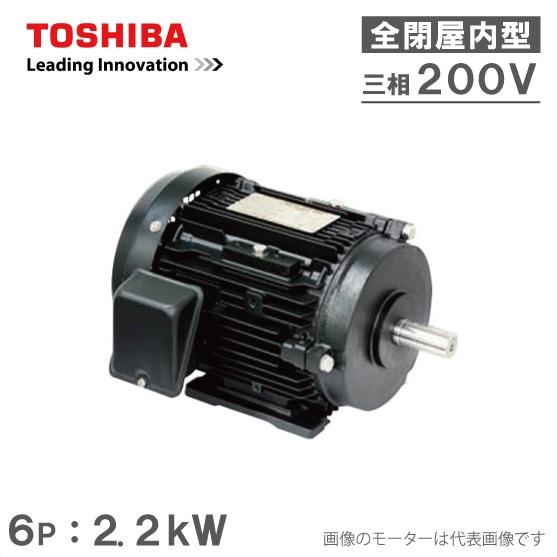 東芝 三相モーター IKH3-FBKA21E-6P-2.2kW/200V 6極 全閉外扇屋内型 脚取付/標準型 プレミアムゴールドモートル