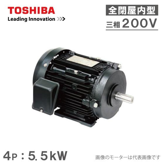 東芝 三相モーター IKKH3-FBKA21E-4P-5.5kW/200V 4極 全閉外扇屋内型 脚取付/標準型 プレミアムゴールドモートル