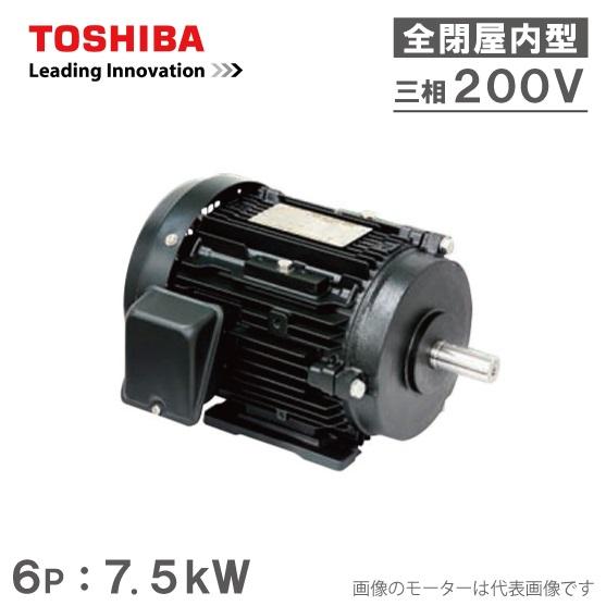 東芝 三相モーター IKKH3-FBKA21E-6P-7.5kW/200V 6極 全閉外扇屋内型 脚取付/標準型 プレミアムゴールドモートル