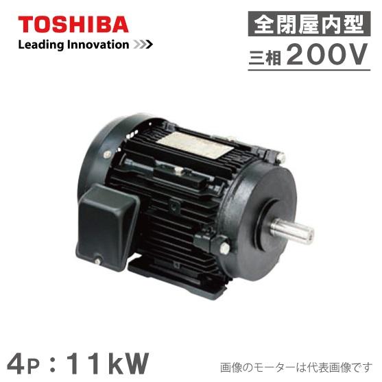 東芝 三相モーター IKKH3-FBKA21E-4P-11kW/200V 4極 全閉外扇屋内型 脚取付/標準型 プレミアムゴールドモートル