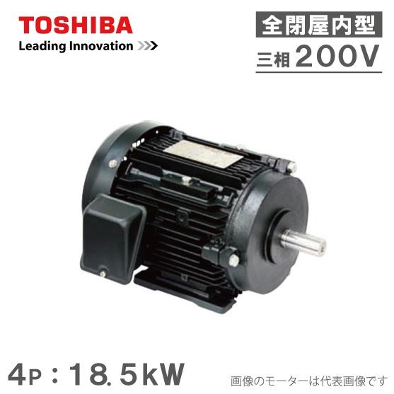 東芝 三相モーター TKKH3-FBK21E-4P-18.5kW/200V 4極 全閉外扇屋内型 脚取付/標準型 プレミアムゴールドモートル