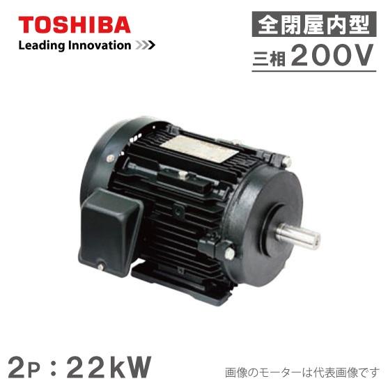 東芝 三相モーター TKKH3-FCK21E-2P-22kW/200V 2極 全閉外扇屋内型 脚取付/標準型 プレミアムゴールドモートル