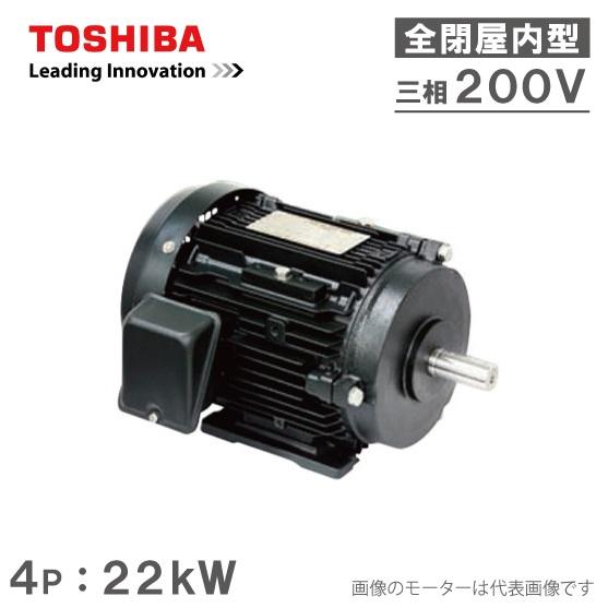東芝 三相モーター TKKH3-FBK21E-4P-22kW/200V 4極 全閉外扇屋内型 脚取付/標準型 プレミアムゴールドモートル